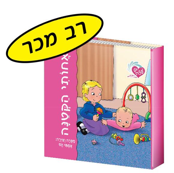 """הספר """"אחותי הקטנה"""", ספר טיפולי לגיל הרך, מאת אסתי הס."""