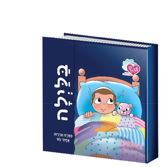 """הספר """"בלילה"""", ספר טיפולי לגיל הרך, מאת אסתי הס."""