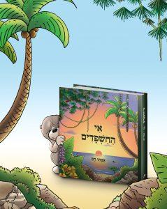 ספר הרפתקאות טיפולי לילדים בגיל שמונה