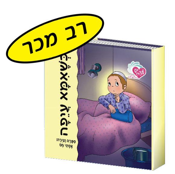"""הספר """"כשאמא עייפה"""", ספר טיפולי לגיל הרך, מאת אסתי הס."""