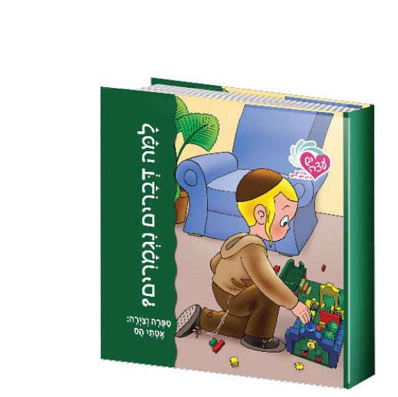 """הספר """"למה דברים נגמרים"""", ספר טיפולי לגיל הרך, מאת אסתי הס."""