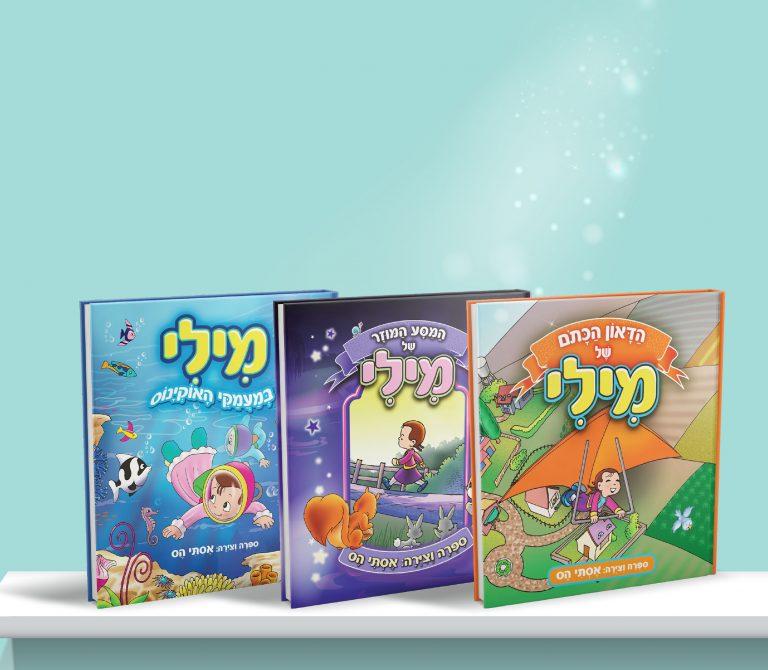 סדרת ספרי מסעותיה של מילי לילדים.