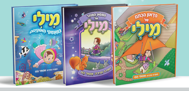 סדרת ספרי מסעותיה של מילי. ספרים טיפוליים לילדים, מאת אסתי הס.