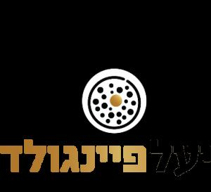 לוגו יעל פיינגולד