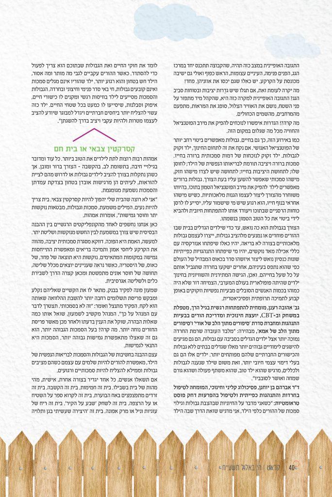 כתבה בנושא סמכות הורית עמוד 2