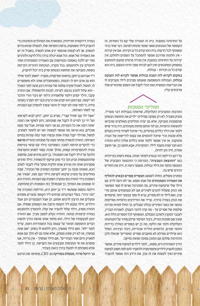 כתבה בנושא סמכות הורית עמוד 3