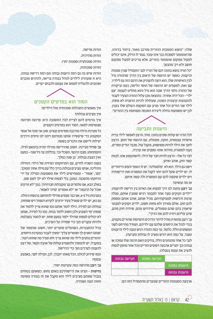 כתבה בנושא סמכות הורית עמוד 4