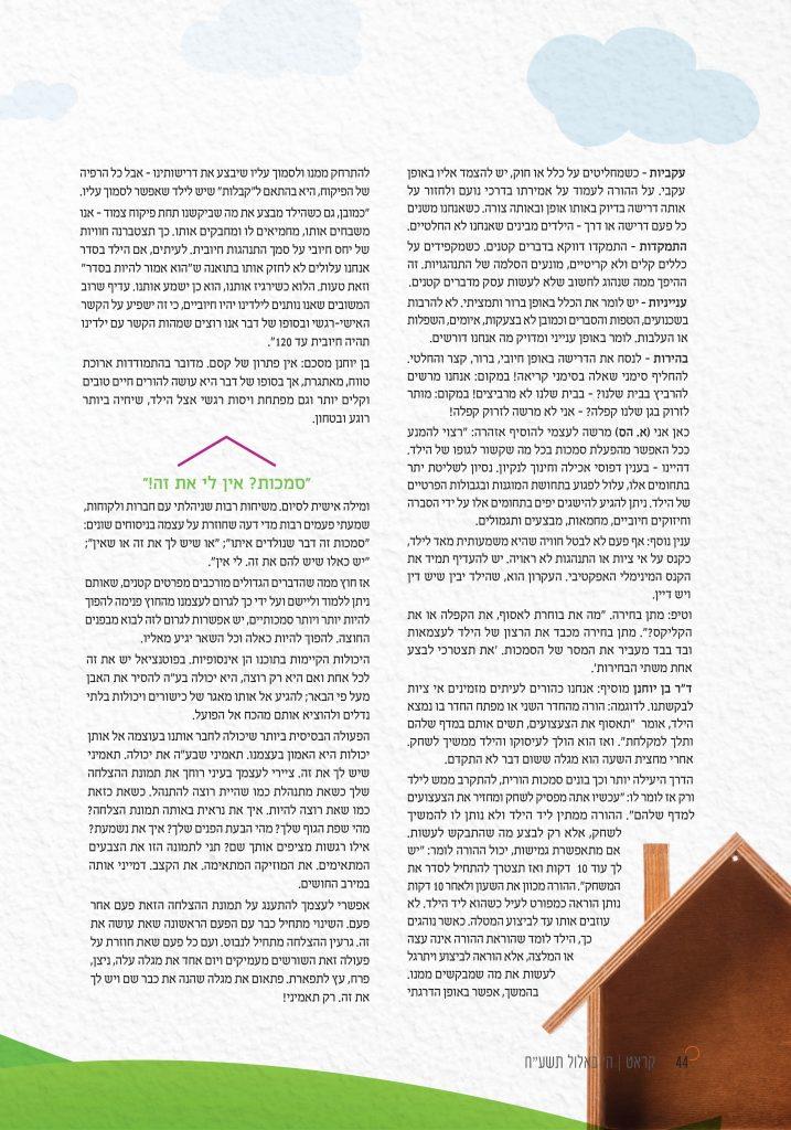 כתבה בנושא סמכות הורית עמוד 6