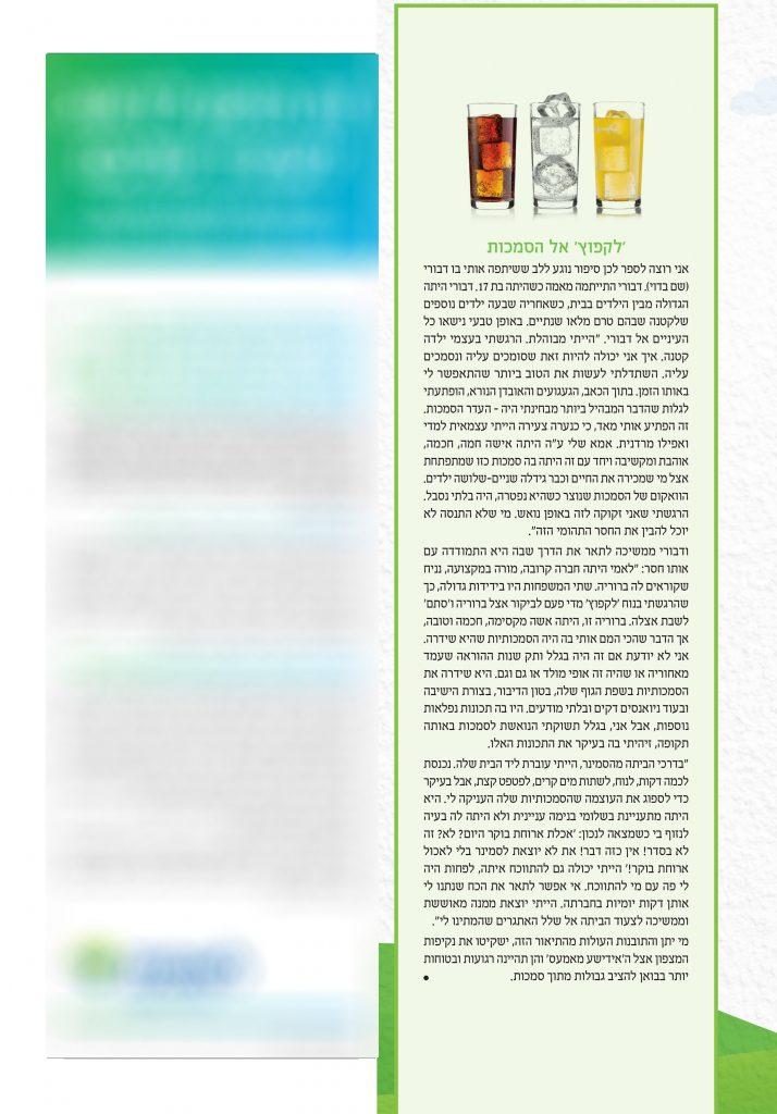 כתבה בנושא סמכות הורית עמוד 7